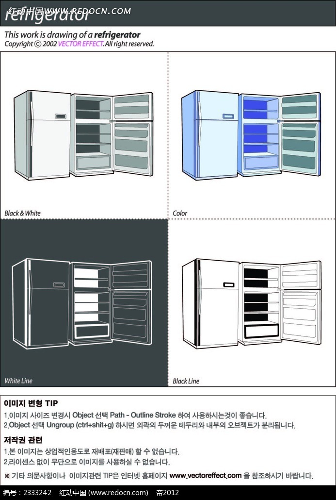 冰箱手绘线描画