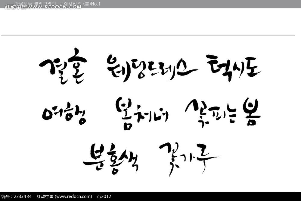 韩文书法字体矢量素材ai
