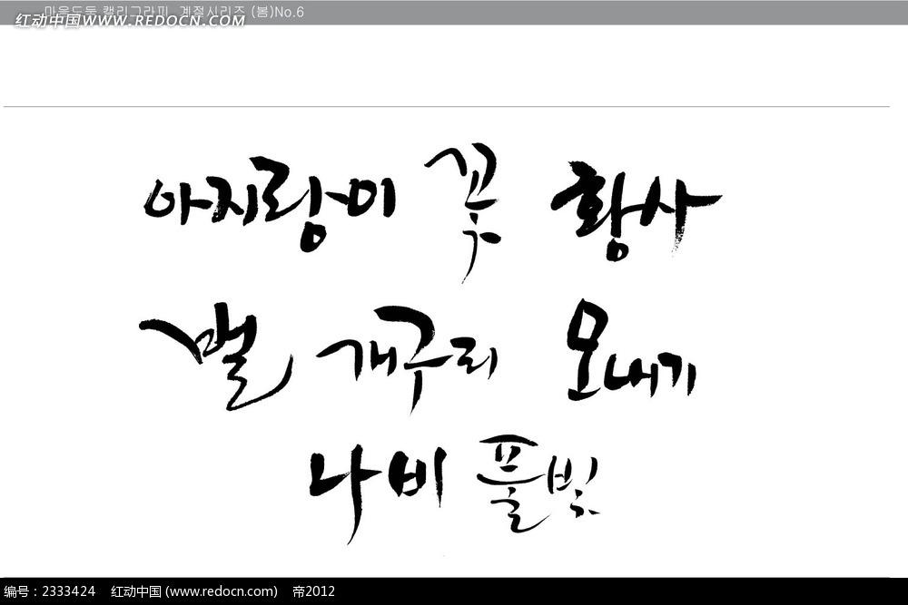 可爱的韩语字体
