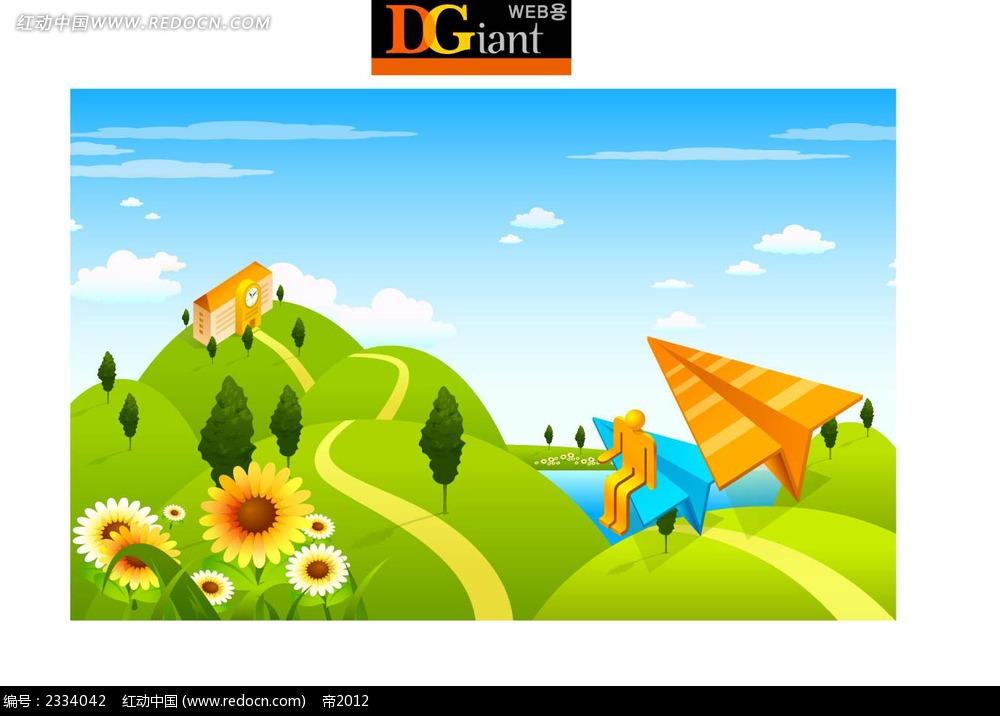乡村美景坐在纸飞机上的小人背景画