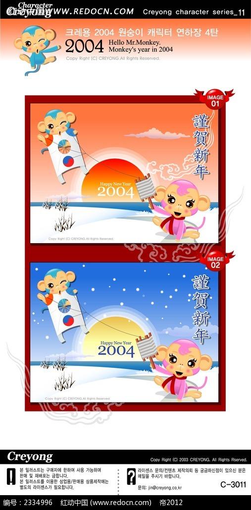 2004狗年放风筝的小狗背景贺卡AI素材免费下载 编号2334996 红动网图片