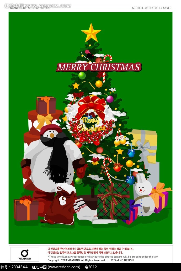 圣诞树圣诞雪人圣诞礼物背景手绘画