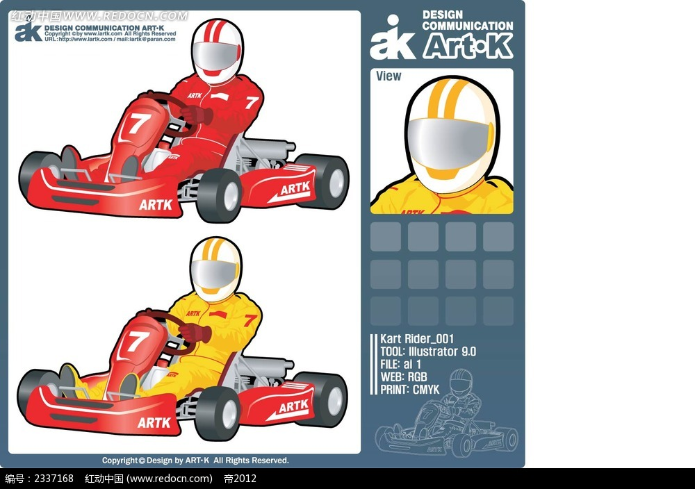 赛车选手手绘画