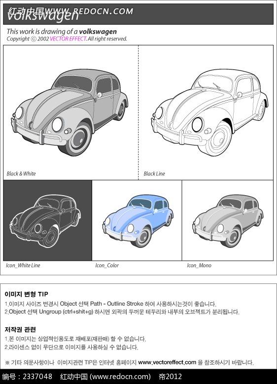 小型小汽车手绘图图片