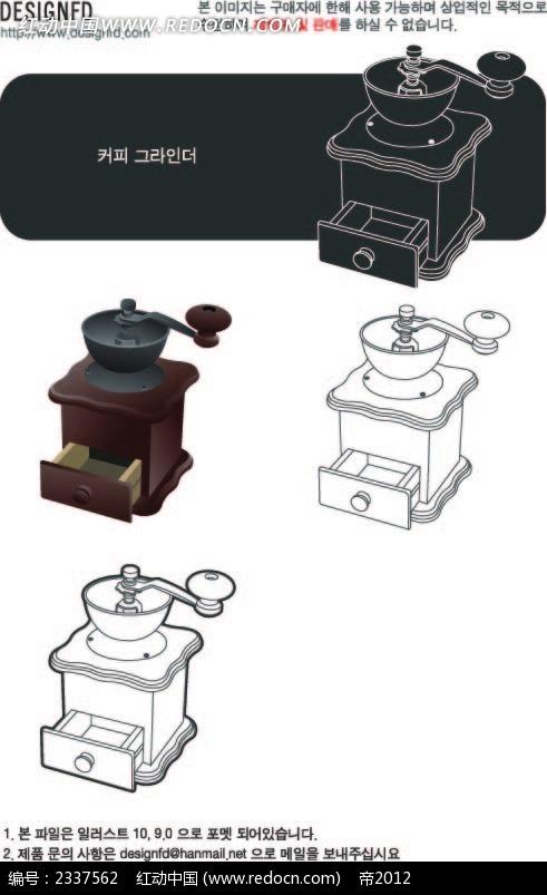 电磁桌炉子手绘画AI素材免费下载 红动网
