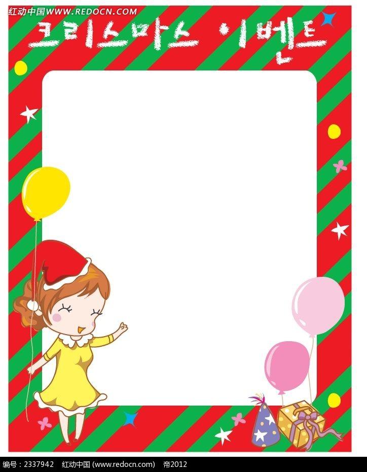 卡通圣诞节边框psd免费下载