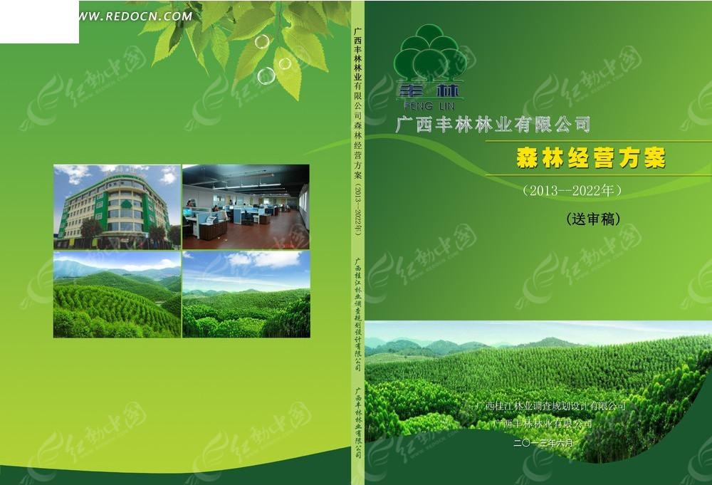 林业报告封面_画册设计