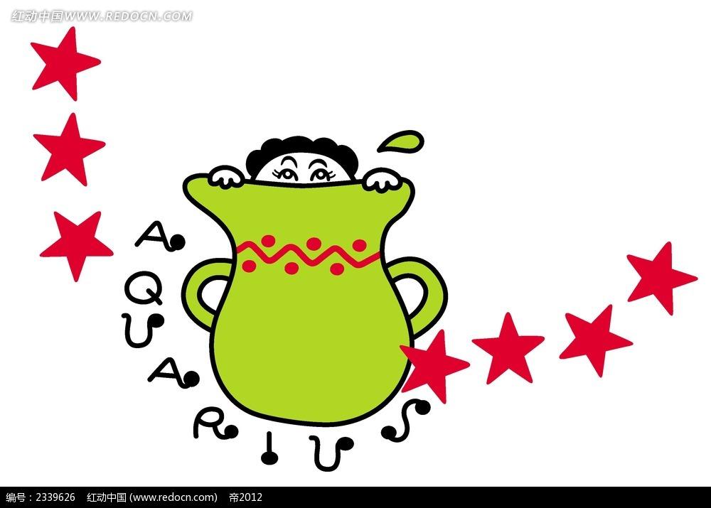 手绘涂鸦十二星座水瓶座卡通人物漫画