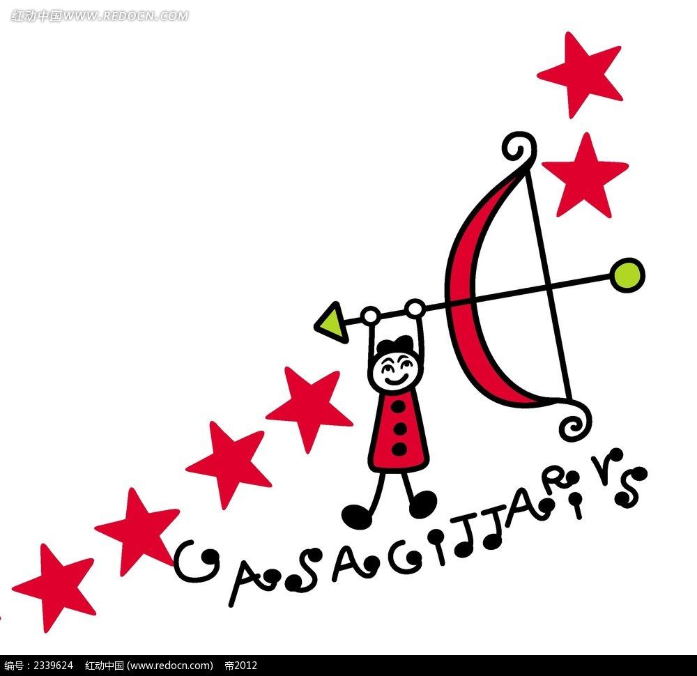 手绘涂鸦十二星座射手座卡通人物漫画