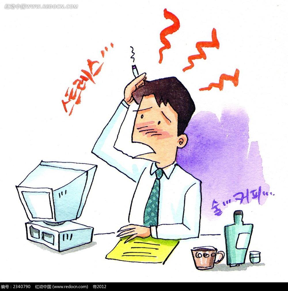 韩国水彩画头疼的上班族人物漫画