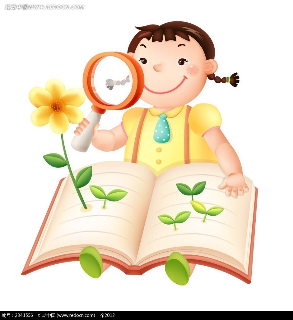 拿放大镜看书的小女孩PSD插画素材免费下载 编号2341556 红动网