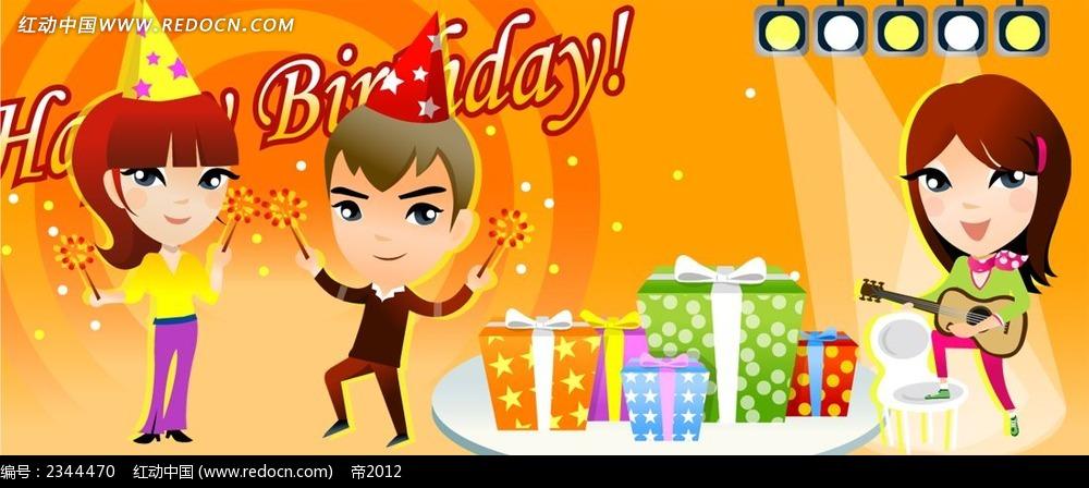 生日快乐的小人韩国插画