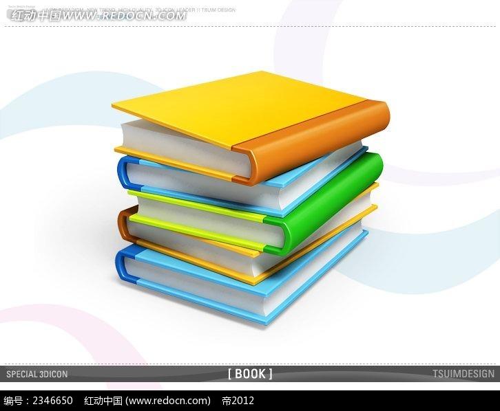 立体书本图标PSD免费下载 生活百科素材