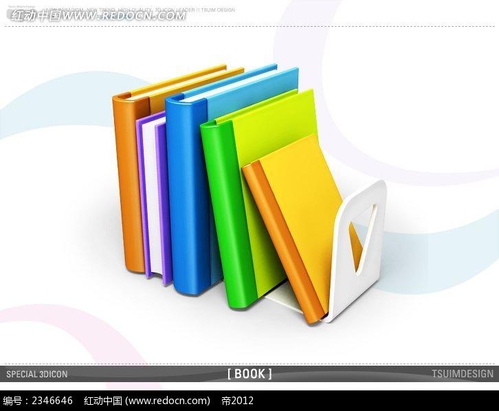 立体卡通书本书架