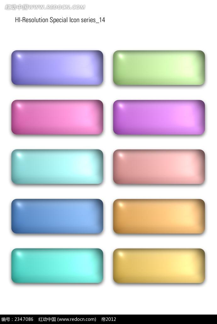 免费素材 矢量素材 标志|图标 公共标志 方形立体多彩按钮图标