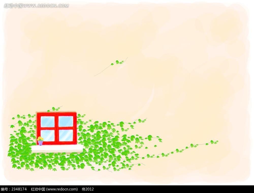 红色的小窗户手绘水彩画_花纹花边