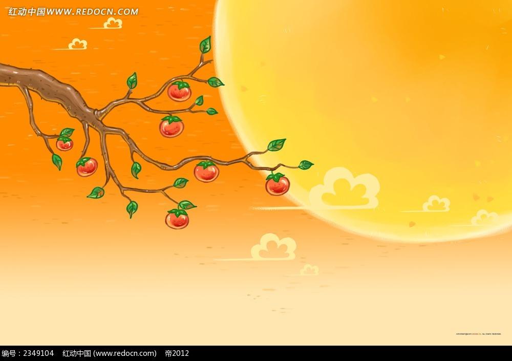夕阳下的苹果树卡通插画图片
