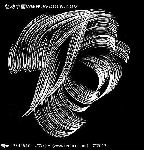 黑白线条画