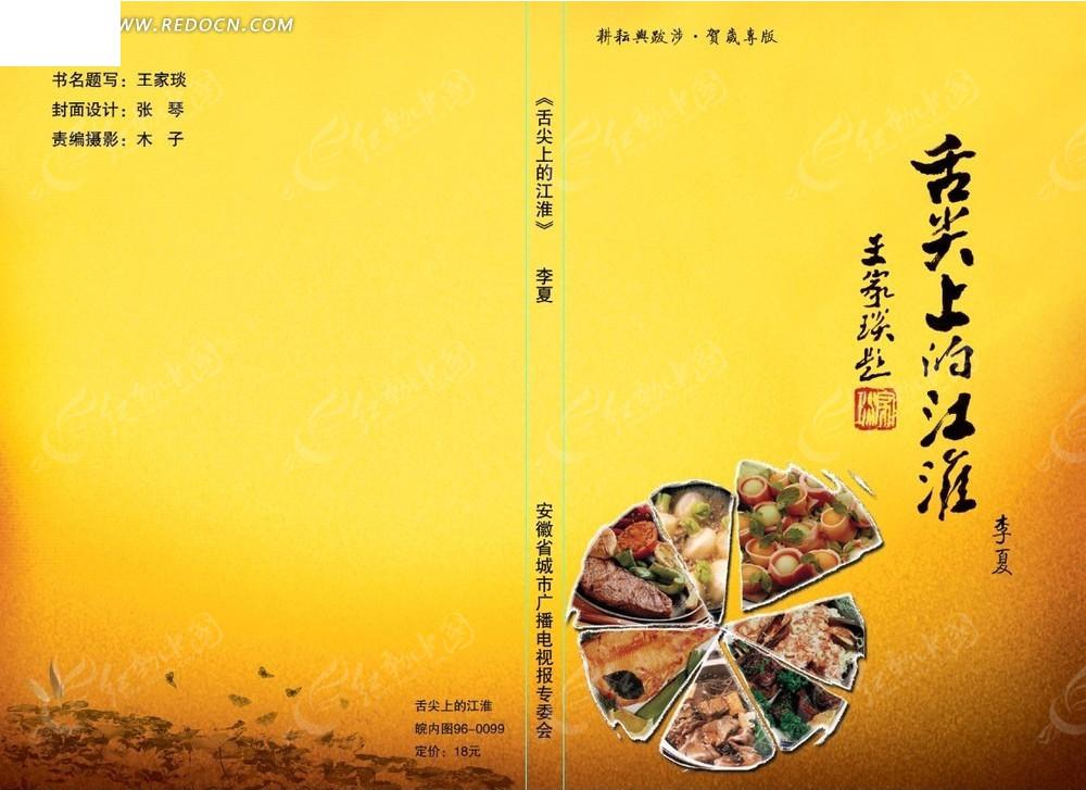 美食书籍封面