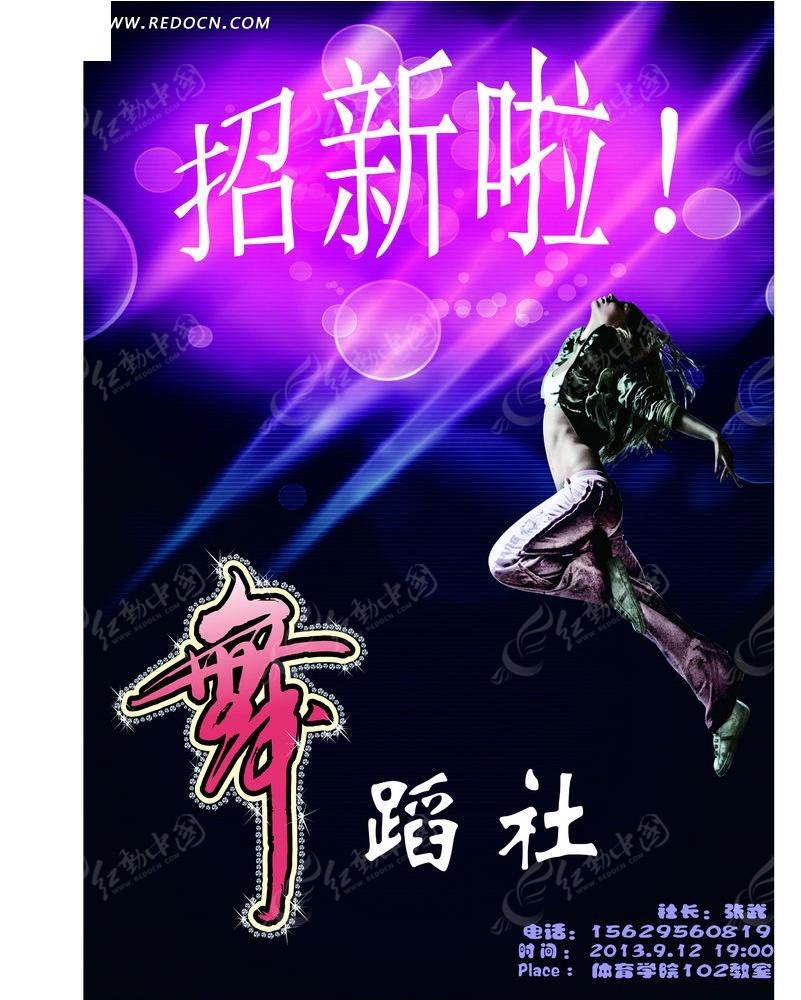舞蹈社招新海报
