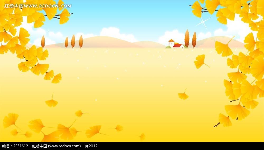 黄色杏树叶子风景小清新插画psd免费下载