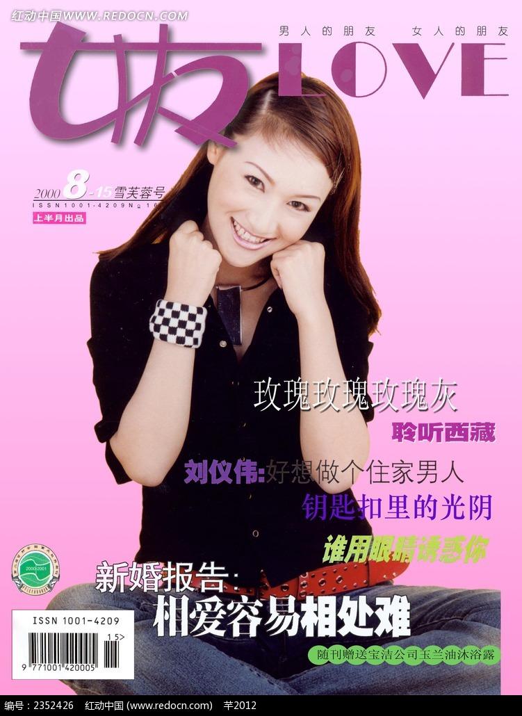 女友杂志封面设计