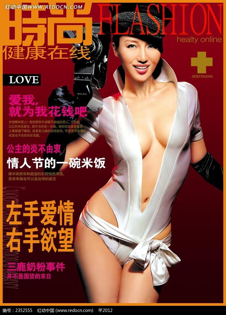 健康时尚女性杂志封面