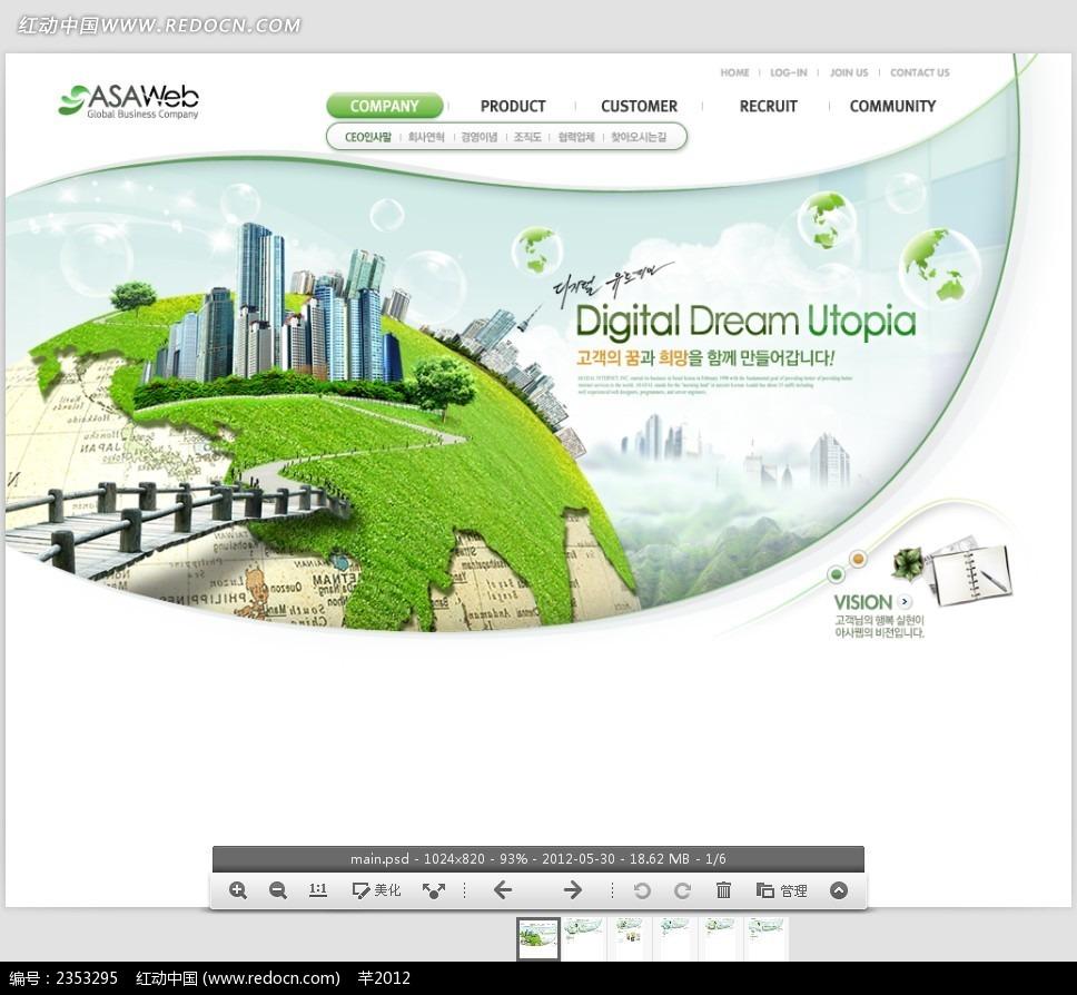 房产公司网页模板图片