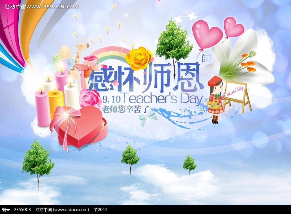 清新教师节活动展板