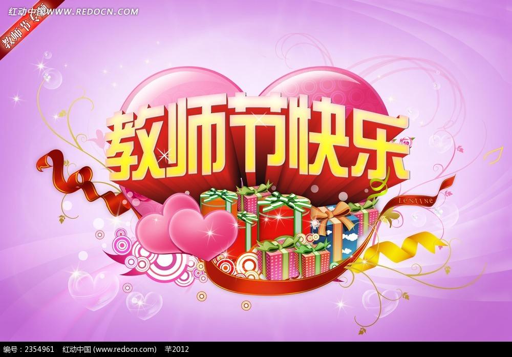 教师节商场活动海报