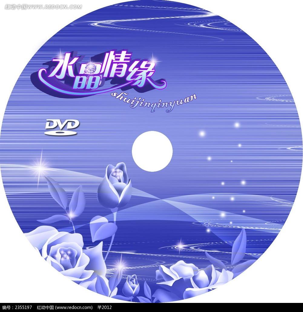 水晶情缘光盘设计图片