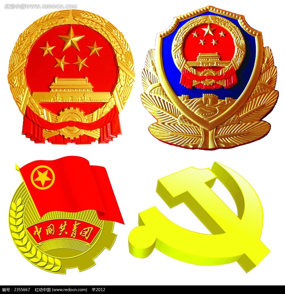 团徽国徽党徽警徽图片