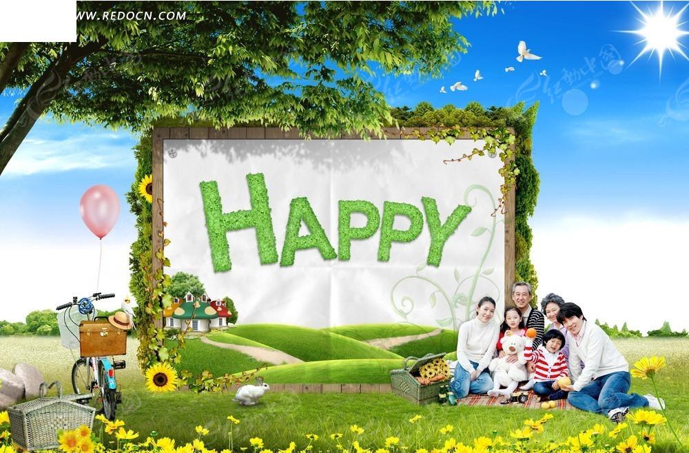 草地上的快乐一家人图片