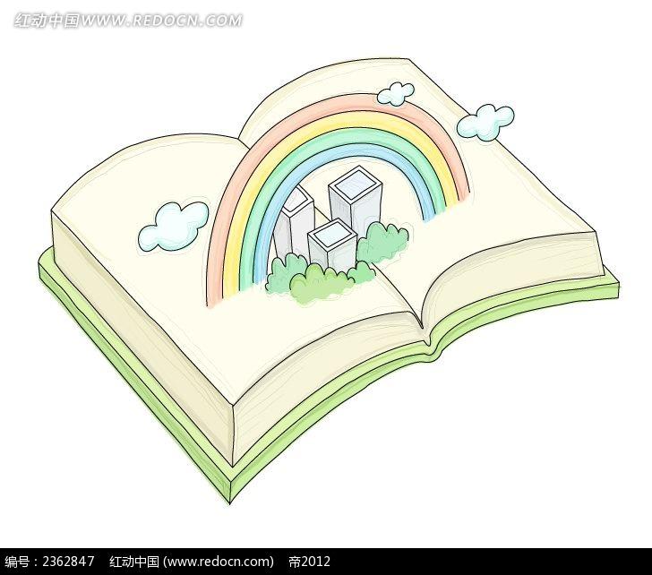 卡通书本彩虹