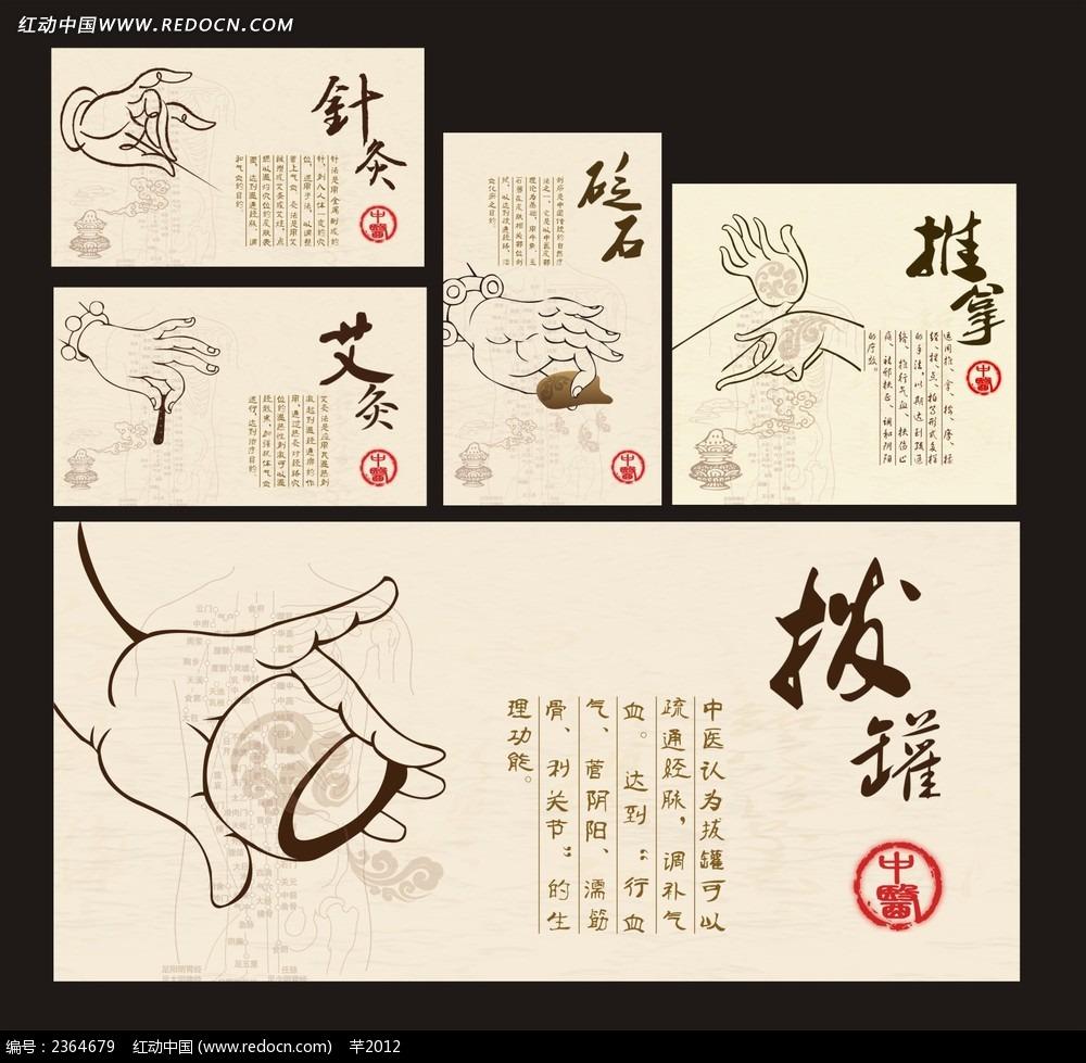 中医宣传海报