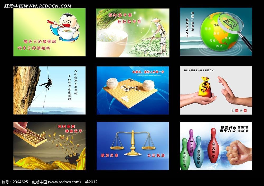 公益系列廣告圖片