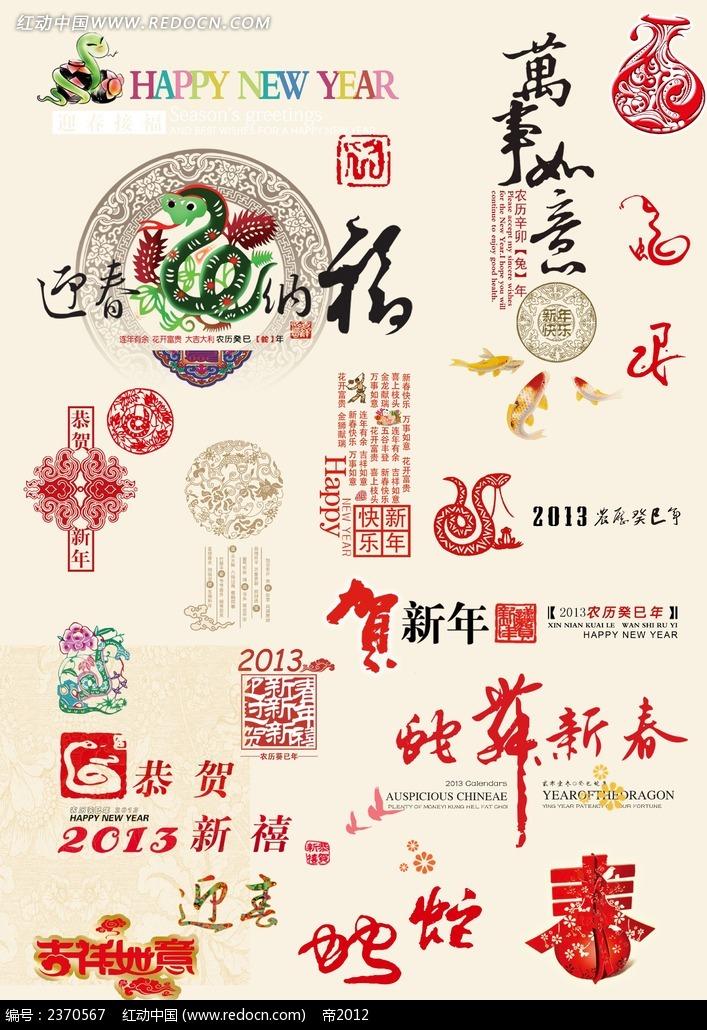 蛇年春节字体图案素材集合PSD