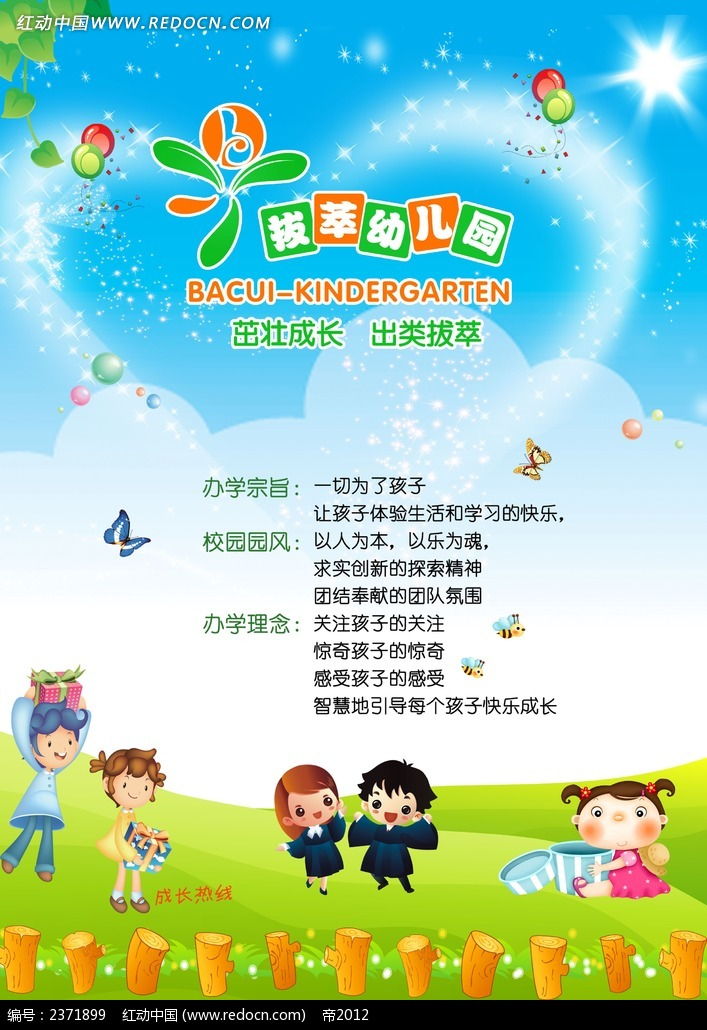 幼儿园招生宣传单设计psd素材