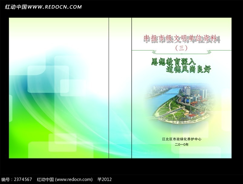 新素雅道德教育封面设计CDR免费下载 画册设计素材