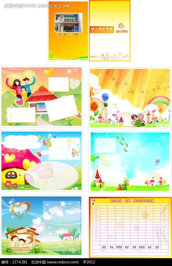 幼儿成长手册设计模板