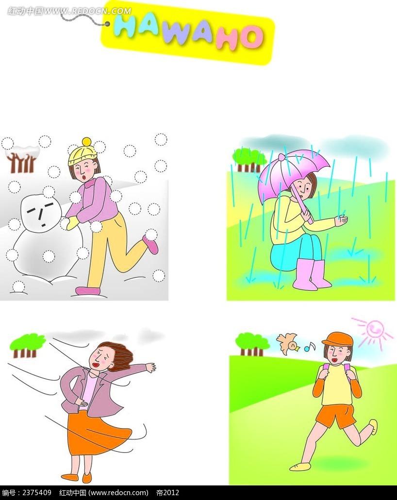 四季服装 服饰穿着 卡通人物 小女孩 冬季 雪人 棉衣 春天 春雨 雨伞