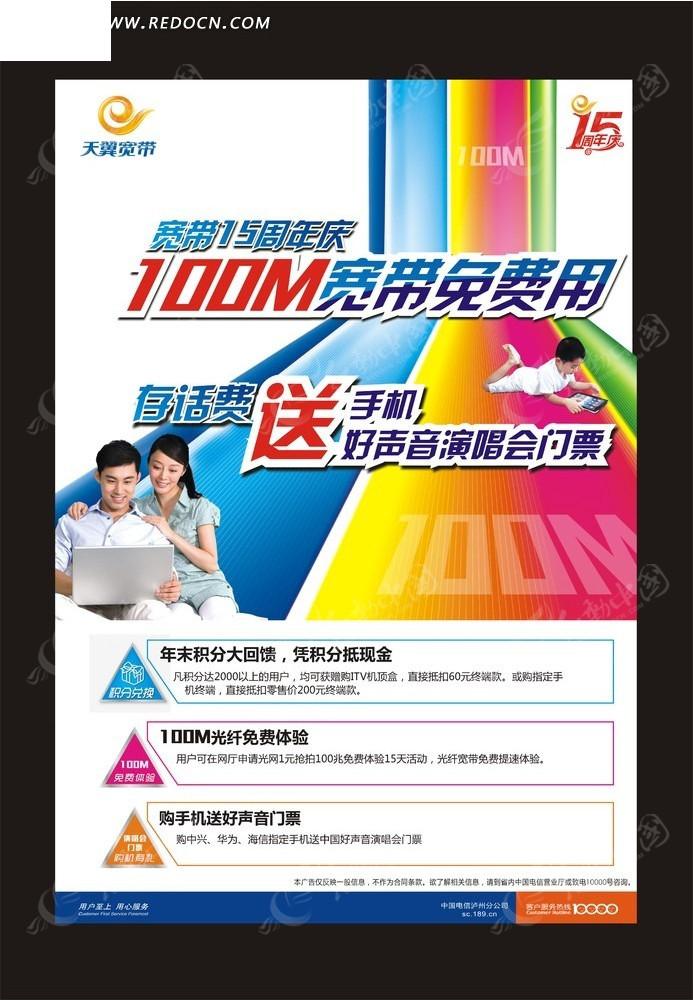 电信光纤100M宽带宣传单矢量图 海报设计