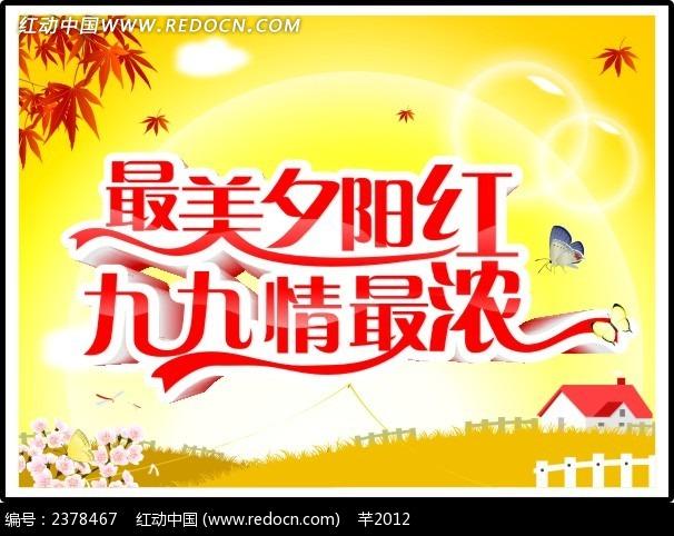夕阳红重阳节宣传海报图片