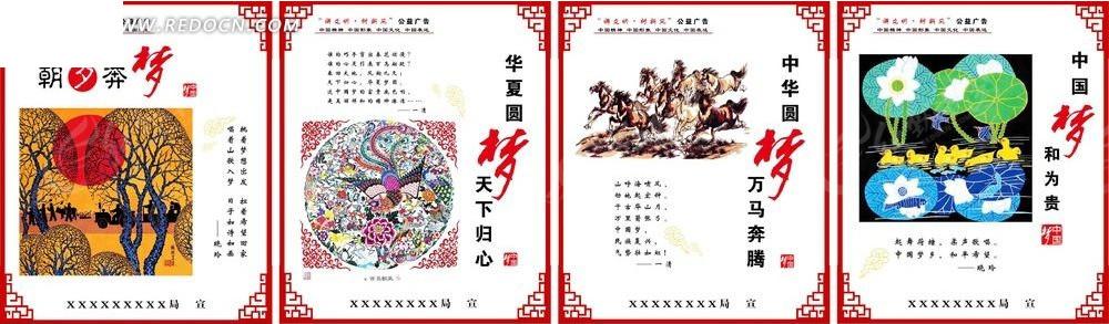 公益广告 公益广告展板 中国精神 中国形象 中国文化 中国表达 中国梦图片