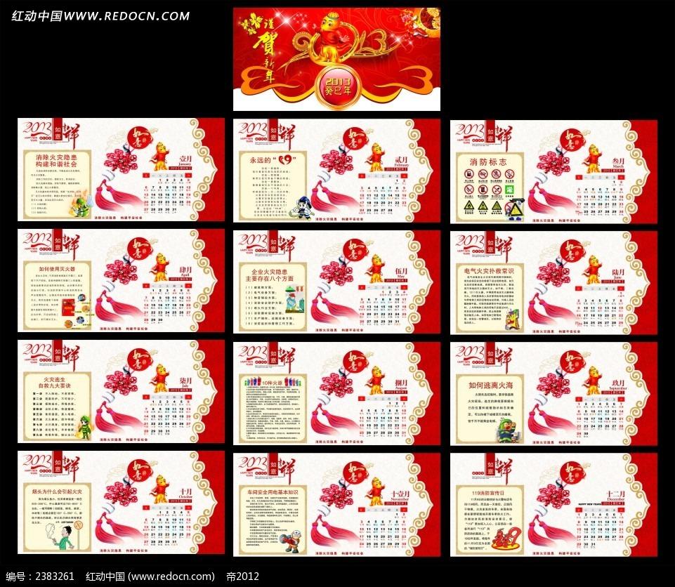 中国风台历模板设计psd素材免费下载_日历台历
