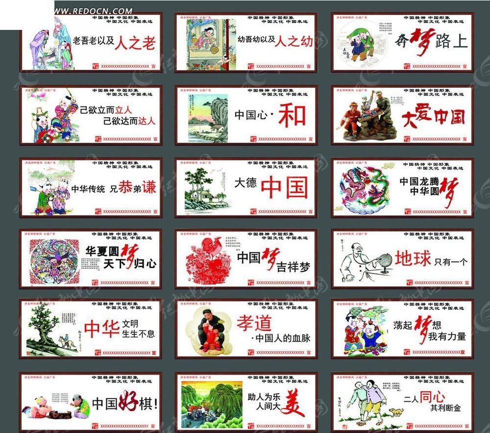 中国梦公益展板广告_展板户外