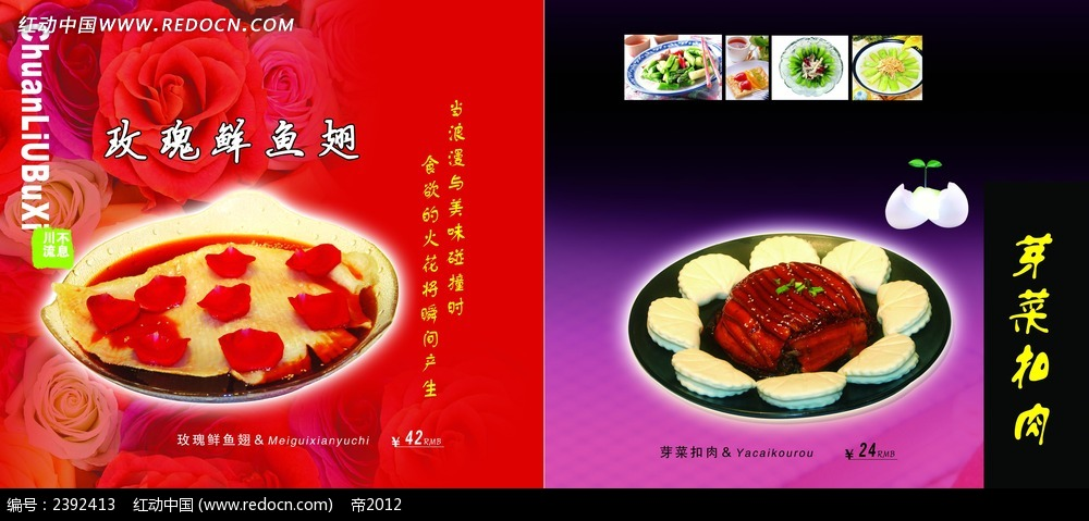 鱼火锅菜单