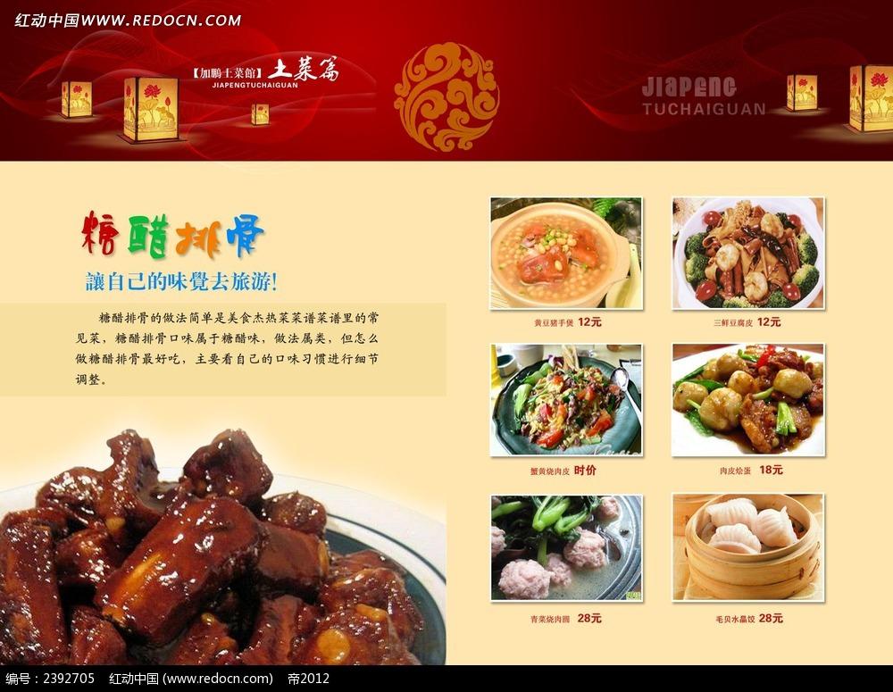肉排排骨菜谱PSD糖醋_里脊素材红烧菜单海报图片