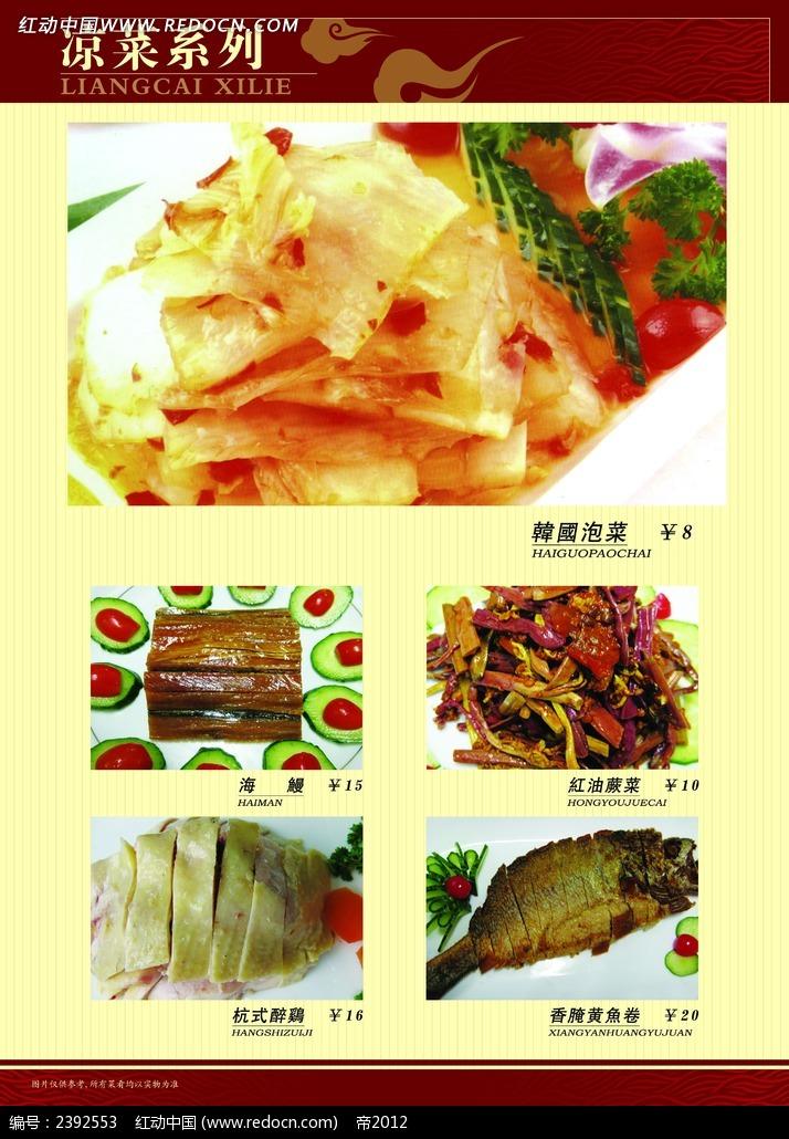 饭店凉菜系列菜单PSD免费下载 菜谱菜单素材 -饭店凉菜系列菜单