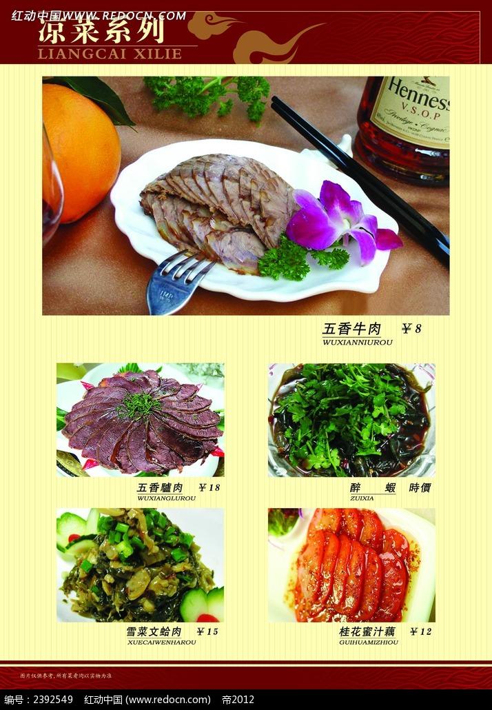 饭店凉菜系列菜谱PSD免费下载 菜谱菜单素材